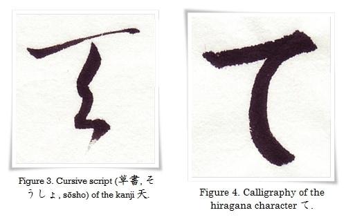 figure_3_4_hiragana_te-horz