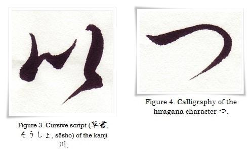 figure_3_4_hiragana_tsu-horz