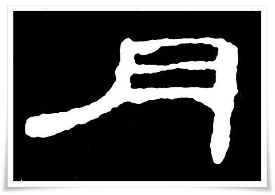 figure_3_kanji etymology_getsu