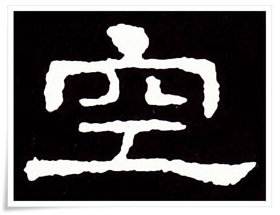 figure_3_kanji etymology_kuu