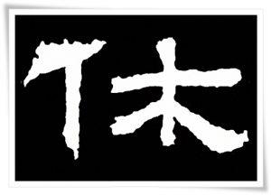 figure_4_kanji etymology_kyu_1