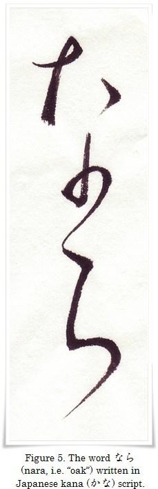 figure_5_hiragana_na