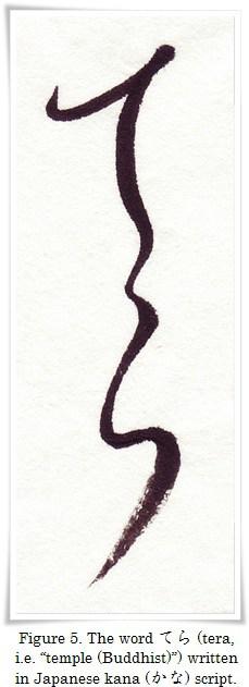 figure_5_hiragana_te