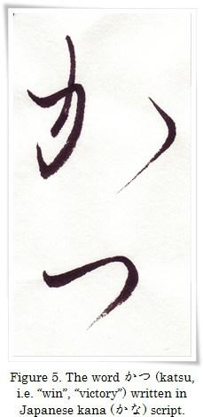 figure_5_hiragana_tsu