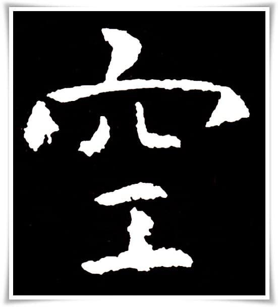 figure_5_kanji etymology_kuu