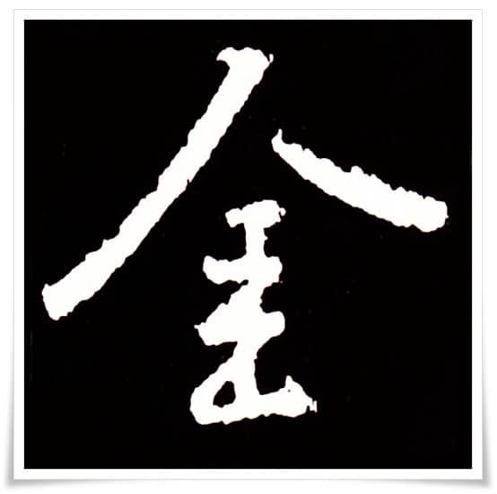 figure_6_kanji etymology_kin