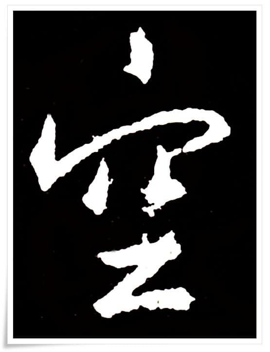 figure_6_kanji etymology_kuu
