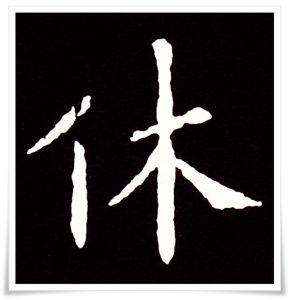 figure_6_kanji etymology_kyu_1