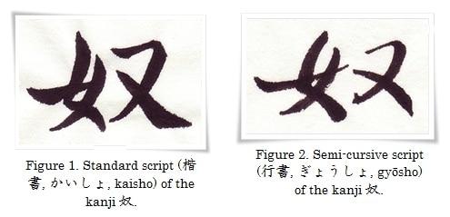 figure_1_2_hiragana_ne-horz