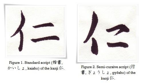 figure_1_2_hiragana_ni-horz