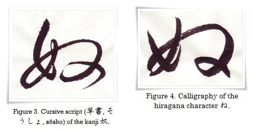 figure_3_4_hiragana_ne-horz