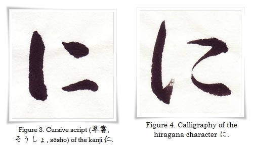 figure_3_4_hiragana_ni-horz