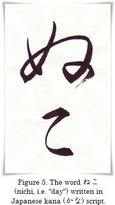 figure_5_hiragana_ne