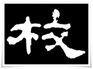 figure_3_kanji etymology_kou