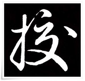 figure_4_kanji etymology_kou