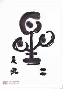 figure_8_little_great_calligraphy