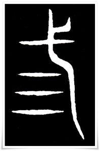 figure_2_2_kanji etymology_san