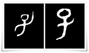 figure_2_kanji etymology_shi