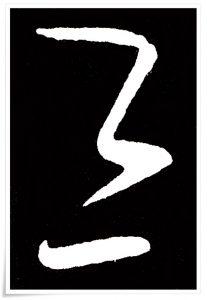 figure_4_kanji etymology_san