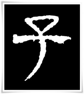 figure_4_kanji etymology_shi