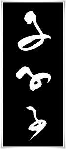 figure_5_kanji etymology_shi