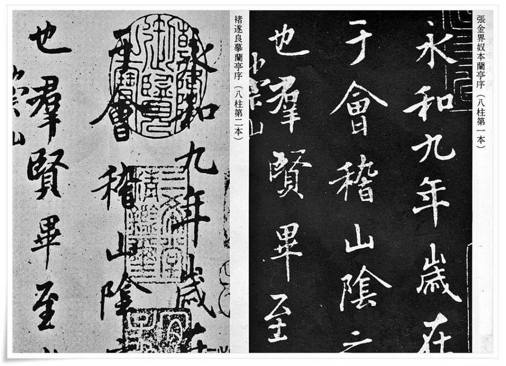 figure_5_wang_xizhi_p11