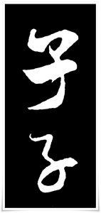 figure_7_kanji etymology_shi