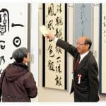 figure_8_40th_anniversary_all_japan_calligraphy