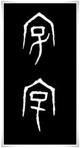 figure_1_kanji etymology_ji