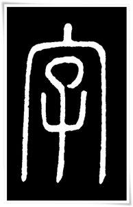 figure_2_kanji etymology_ji