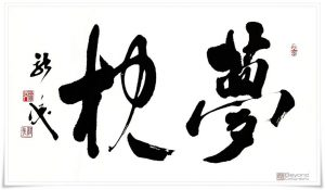 figure_3_illiterate_heart_reflections_on_self.jpg