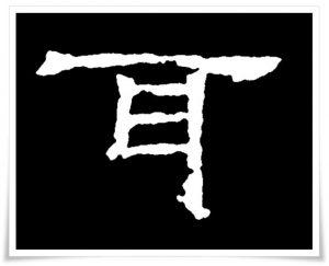 figure_3_kanji_etymology_jii
