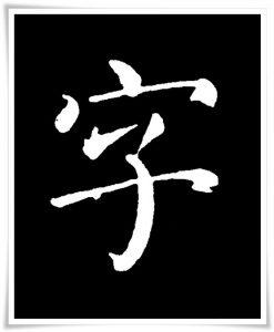 figure_5_kanji etymology_ji