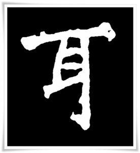 figure_5_kanji_etymology_jii