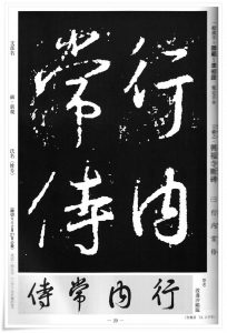 figure_4_the_process_of_studying_calligraphy_in_japan