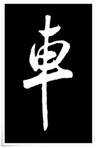 figure_6_kanji etymology_sha