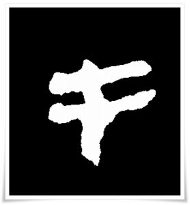 figure_3_kanji_etymology_shu