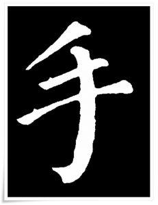 figure_5_kanji_etymology_shu