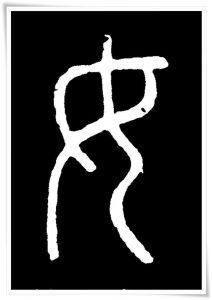 figure_2_kanji_etymology_jo