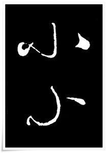 figure_4_kanji etymology_shou
