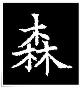 figure_4_kanji etymology_shin