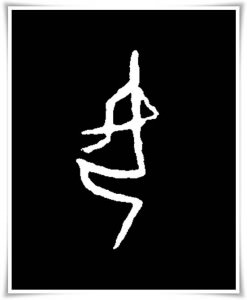 Kanji: 女
