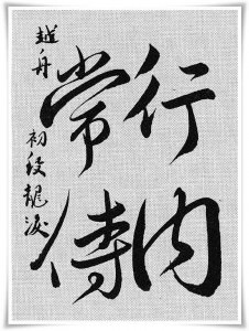 A Few Words about the Process for Studying Calligraphy in Japan