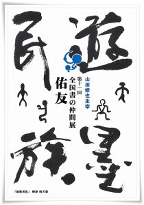 "The 11th Annual ""Yū yū Calligraphy Exhibition (calligraphy friends from all over Japan)."