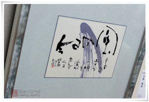 figure_9_producing_wang_xizhi_and_kukai_of_a_new_era