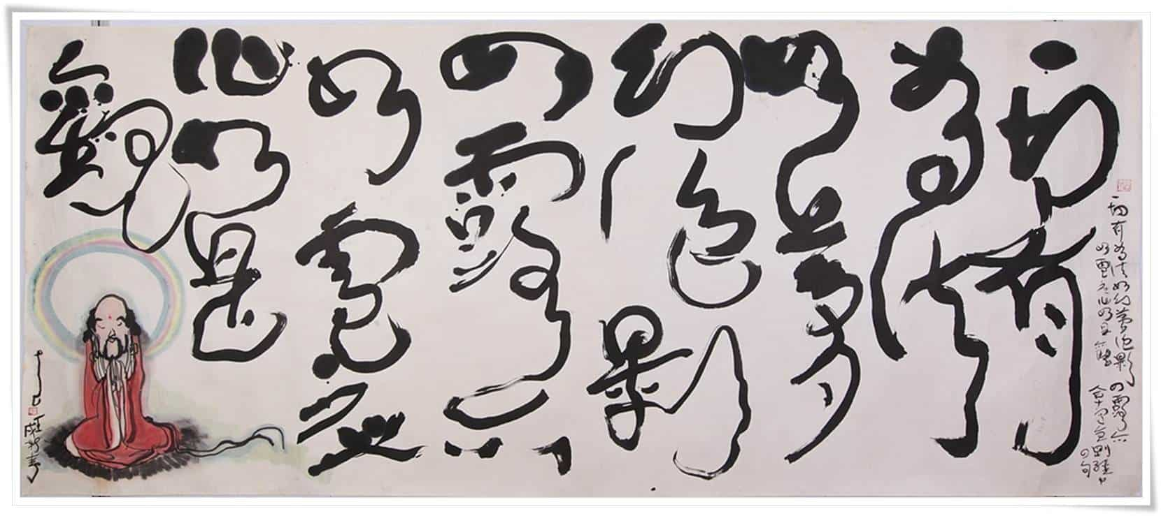 Figure_10-huang_yao_unique_chinese_calligraphy