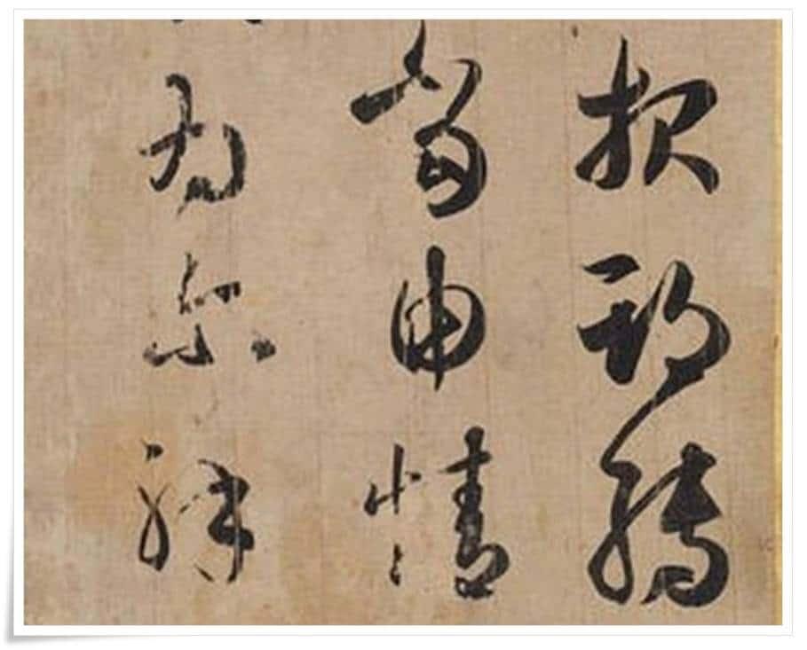 Tang Dynasty copy of Wang Xizhi work