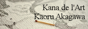 Kana-Artist Kaoru Akagawa, My aim is to bring the genuine and traditional art of Japanese Kana Shodo to people all over the world.