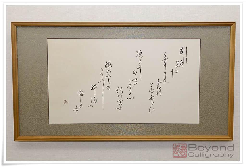 figure-1-your-calligraphy-is-weak-wm