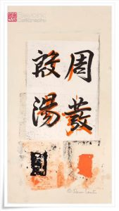 shihan-rona-conti-artwork-using-fragments-of-corrected-kanji-calligraphy